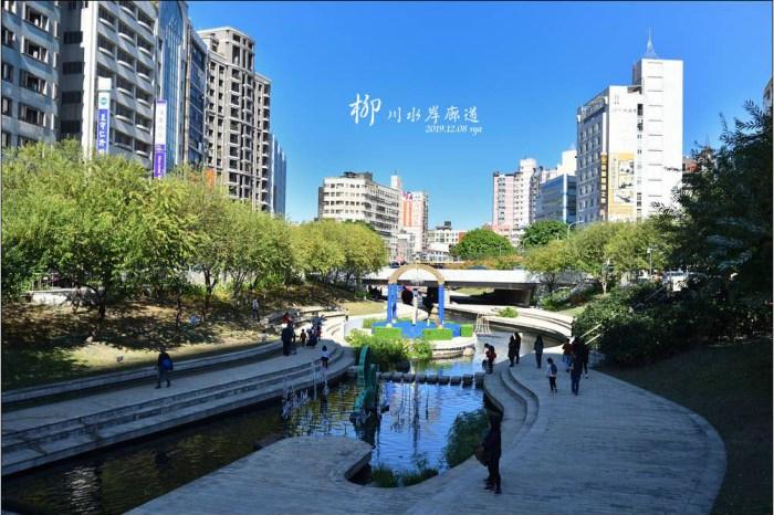 柳川水岸廊道