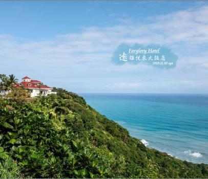 【花蓮 住宿】遠雄悅來飯店   一望無際的海景飯店、鄰近海洋公園