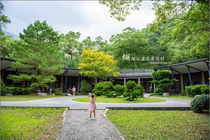 蝴蝶谷溫泉度假村