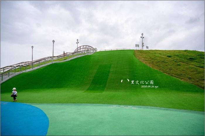 八里文化公園