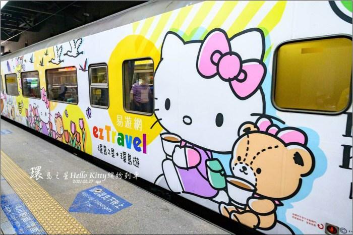 環島之星 Hello Kitty 繽紛列車