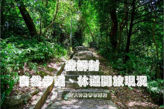 微解封,有哪些自然步道、林道開放