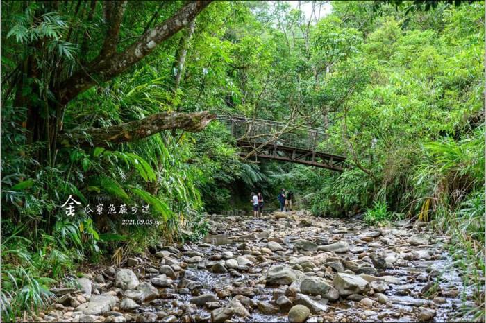 金瓜寮魚蕨步道