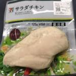 コンビニダイエットの神食材サラダチキンレシピ