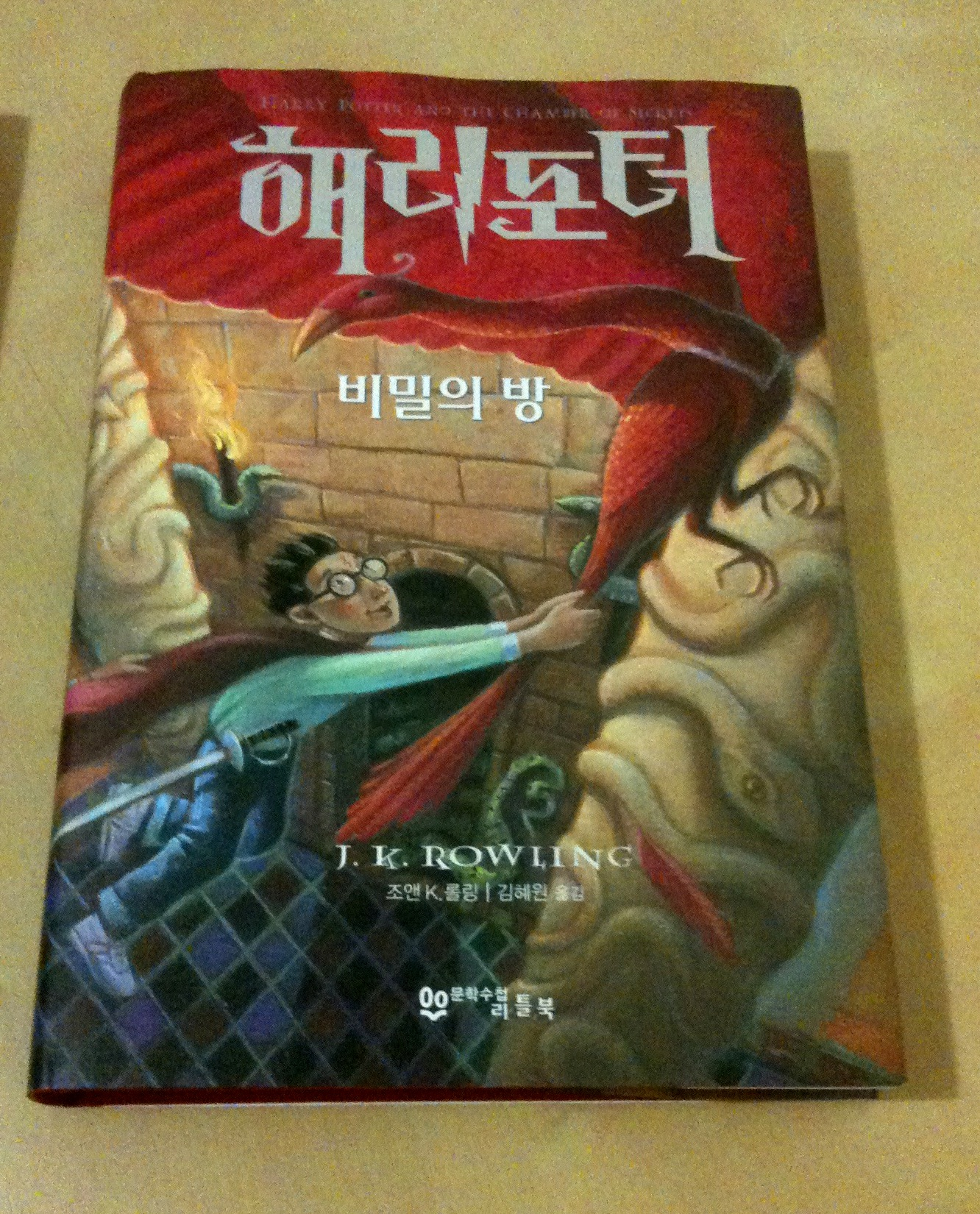 Korean Harry Potter Books Sydneytoseoul