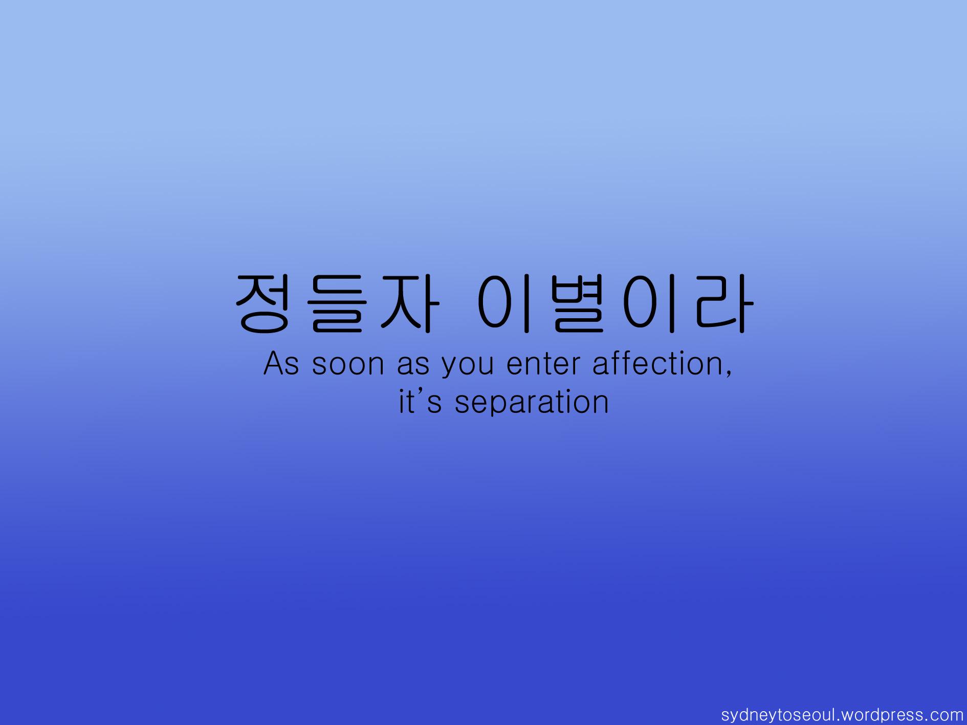 Korean Sayings Proverbs And Idioms 12