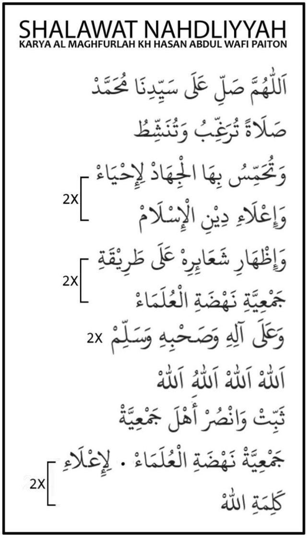Teks Addinu Lana : addinu, Lirik, Sholawat, Nahdliyyah, Pecinta
