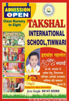 JULY 2018 TAKSHAL INTERNATIONAL SCHOOL