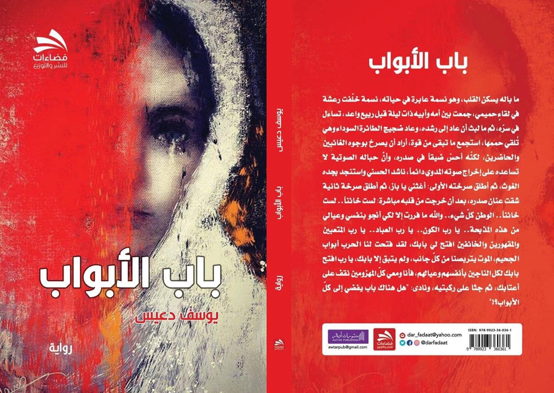 """قراءة في رواية """"باب الأبواب"""" للكاتب السوري يوسف دعيس"""