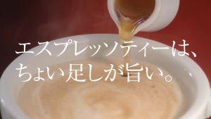 KIRIN GOGO TEA