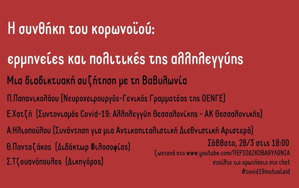 Η συνθήκη του κορωνοϊού: ερμηνείες και πολιτικές της αντίστασης