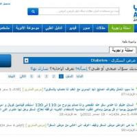 Los países árabes y la e-salud