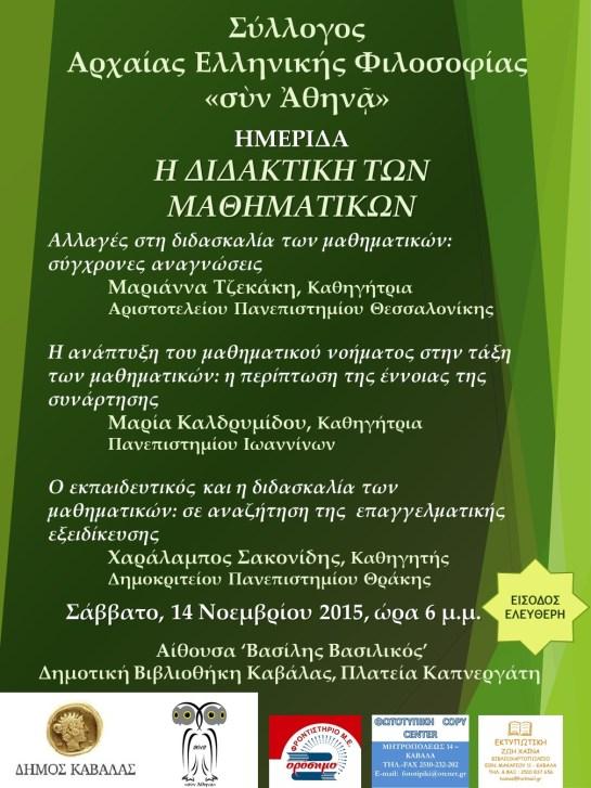 afisaDidaktikiMathimatikwn