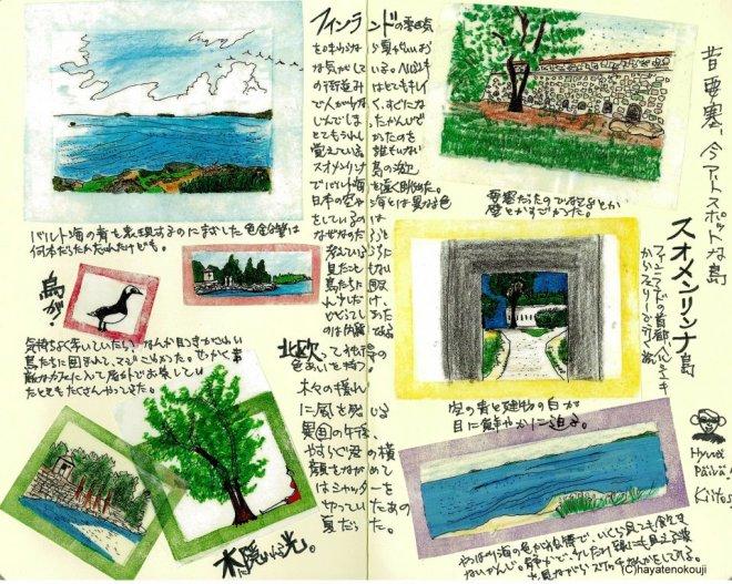 モレスキン絵日記(フィンランド、スオメンリンナ島) 消しゴムはんこフレーム