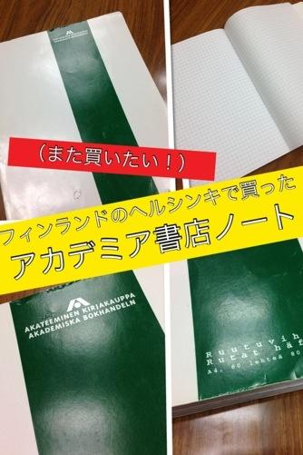 また欲しい☆ フィンランドのヘルシンキで買ったアカデミア書店のA4ノート