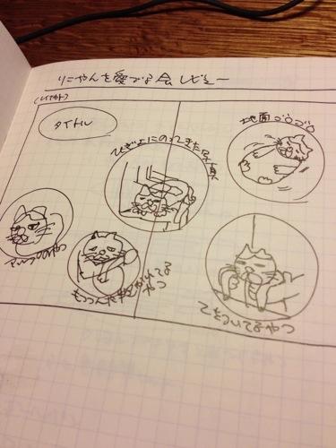 友人の飼い猫ちゃんと遊んだ時の絵日記のラフ