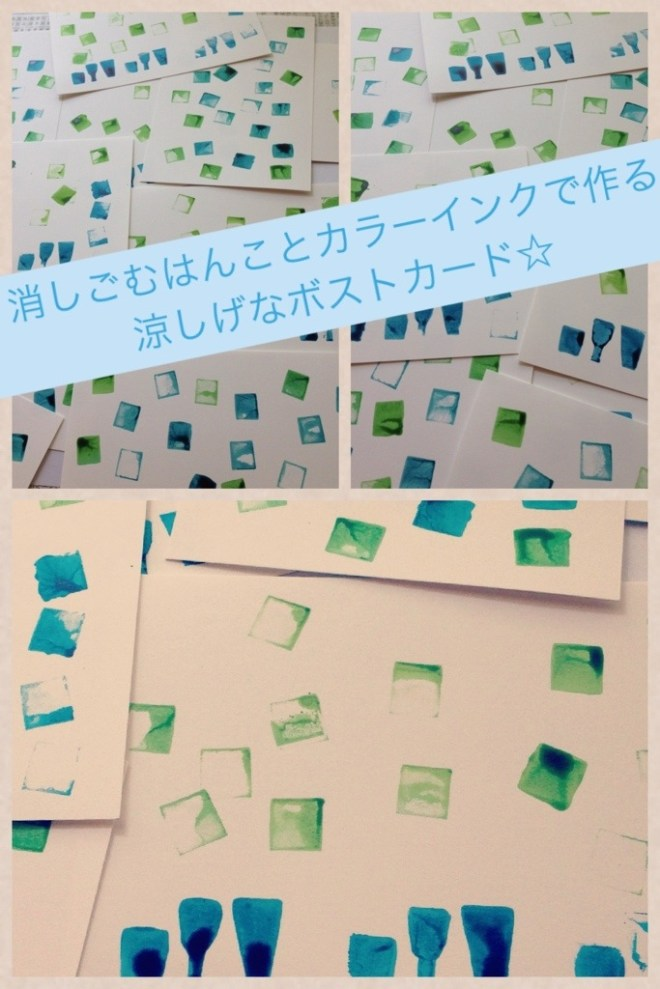 消しごむハンコとカラーインクで作る涼しげなボストカード