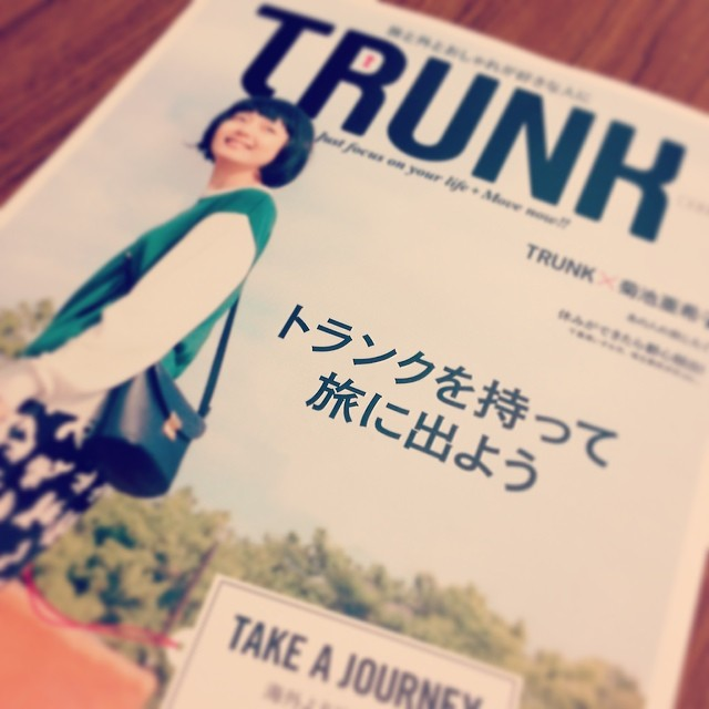 素敵なムック「TRUNK」。この世界観が好きです。