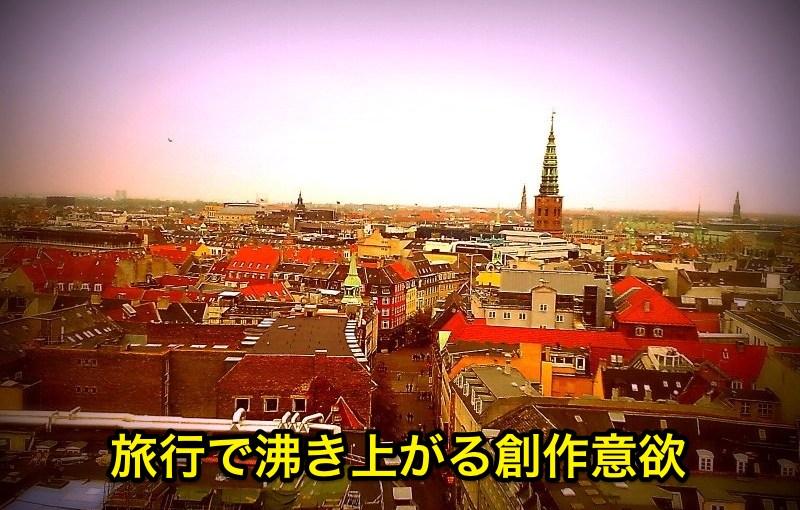 【イラスト自習小話】デンマーク旅行で「大いなる刺激」を受けた場所