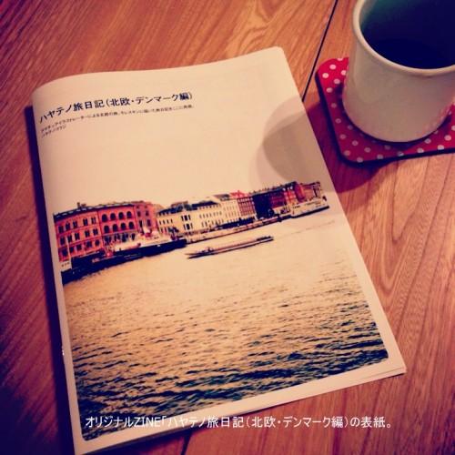 【北欧旅行ZINEのお知らせ】ハヤテノ旅日記(北欧・デンマーク編)
