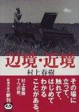 (ノート術)村上春樹さんの本で見つけた「旅の記録の極意」