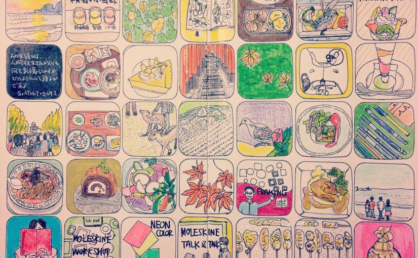 (作品)モレスキンに描いたマンスリー絵日記。11月12月版