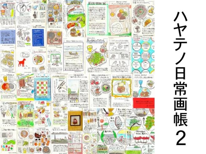 ハヤテノ日常画帳2
