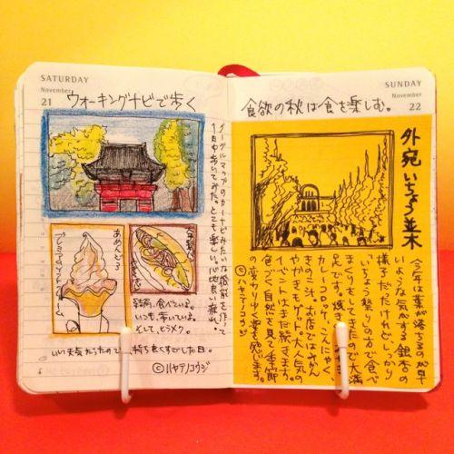 2015年11月21日と11月22日のモレスキン絵日記。