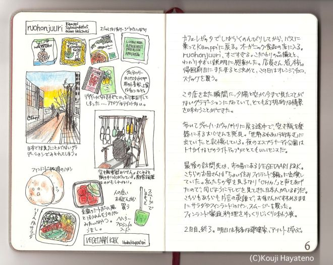 冬のヘルシンキ旅日記 DAY2 その4