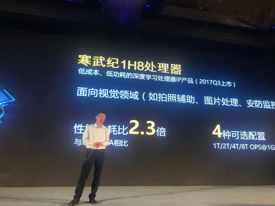 cambricon-ai-processor-launch-event.jpg