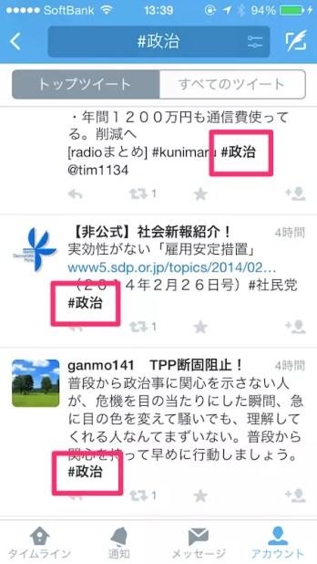 「twitter検索ツイート」の画像検索結果