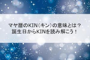 マヤ暦のKIN(キン)の意味とは?誕生日からKINを読み解こう!