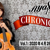 [:en]Violinist Ayasa's First-ever YouTube Live Broadcast!! On 26 April (Sun) JST!![:zh]小提琴家Ayasa,决定将于日本时间4月26日(周日)首次进行YouTube直播!![:]