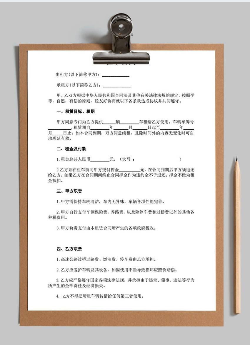 Personal Car Rental Contract Template