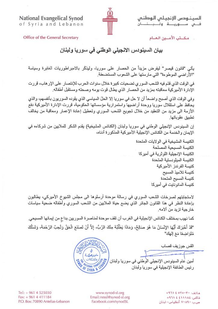 بيان السينودس الانجيلي الوطني في سورية ولبنان بخصوص قانون قيصر