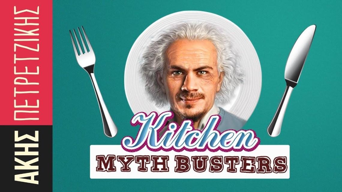 10 Μύθοι της κουζίνας Vol.2 | Άκης Πετρετζίκης