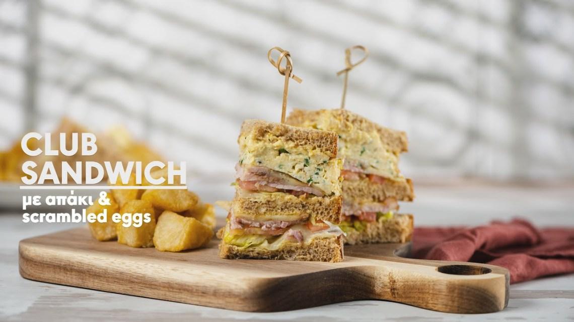 Club Sandwich με απάκι & scrambled eggs | Master Class Συνταγή by Chef Panos Ioannidis