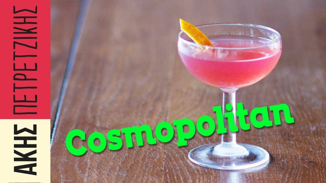 Cosmopolitan | Άκης Πετρετζίκης