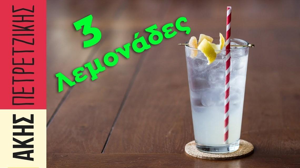 Πώς να φτιάξετε 3 σπιτικές λεμονάδες | Άκης Πετρετζίκης