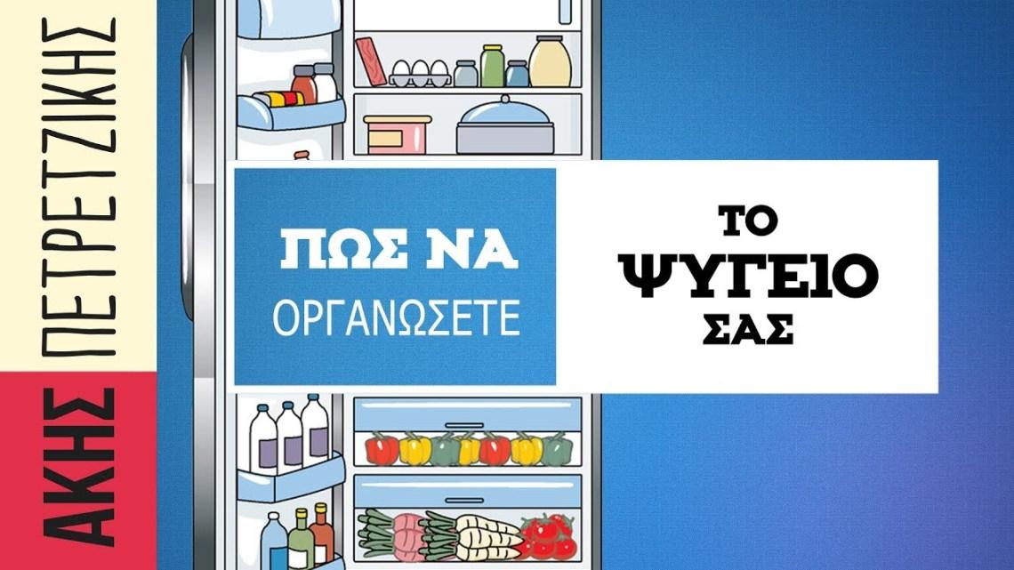 Πώς να οργανώσετε το ψυγείο σας | Άκης Πετρετζίκης