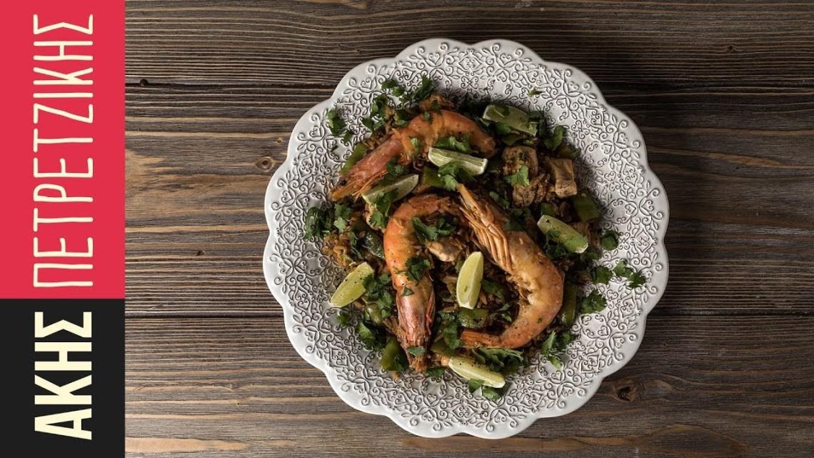 Τηγανητό ρύζι με κοτόπουλο & γαρίδες – Κίνα | Άκης Πετρετζίκης