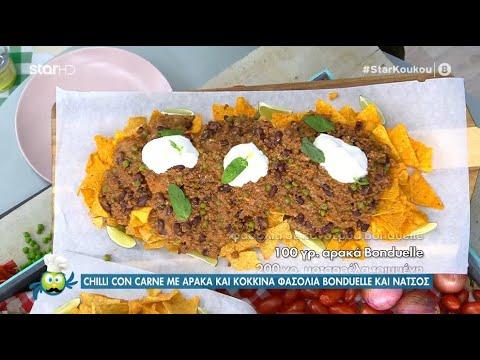 Chilli con carne με αρακά και κόκκινα φασόλια και νάτσος Σταύρος Βαρθαλίτης