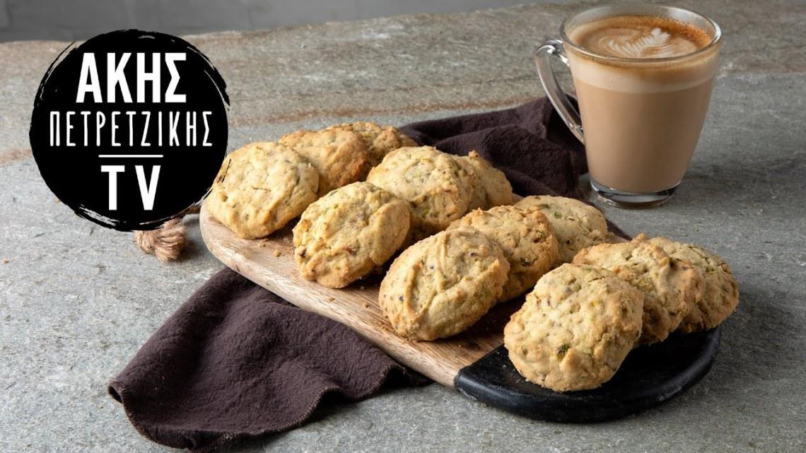 Cookies με Φιστίκια Αιγίνης Επ. 29   Kitchen Lab TV   Άκης Πετρετζίκης