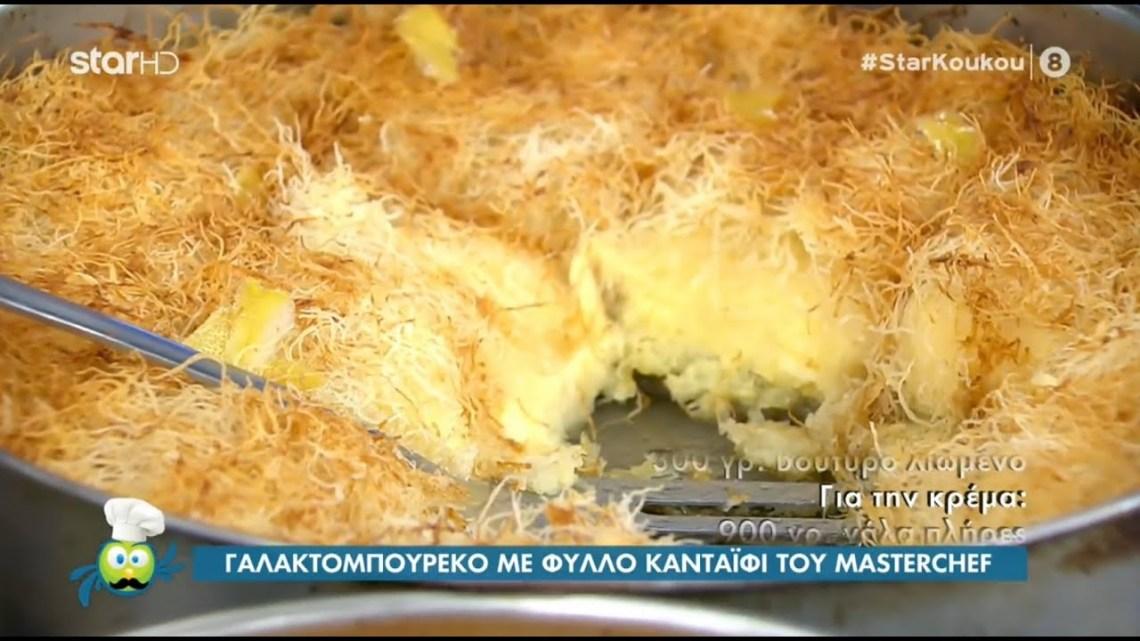 Γαλακτομπούρεκο με φύλλο κανταΐφι του MasterChef Σταύρος Βαρθαλίτης