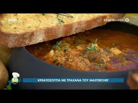 Κρεατόσουπα με τραχανά Σταύρος Βαρθαλίτης