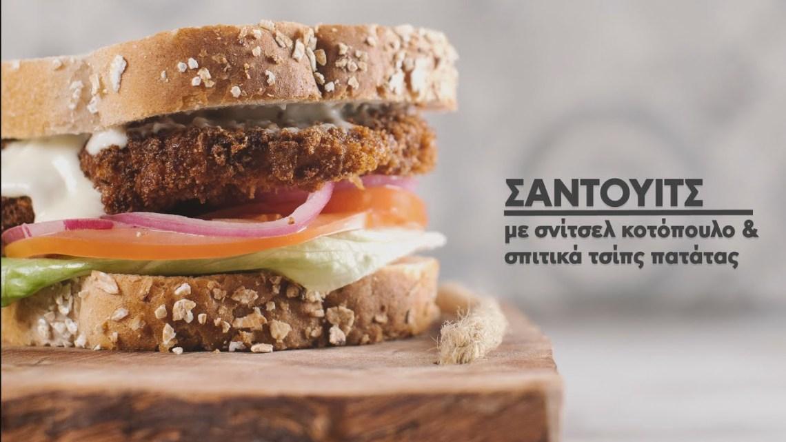 Σάντουιτς με σνίτσελ κοτόπουλο & σπιτικά τσίπς πατάτας | Συνταγή by Chef Panos Ioannidis