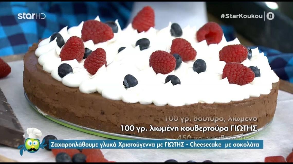 Cheesecake με σοκολάτα Σταύρος Βαρθαλίτης