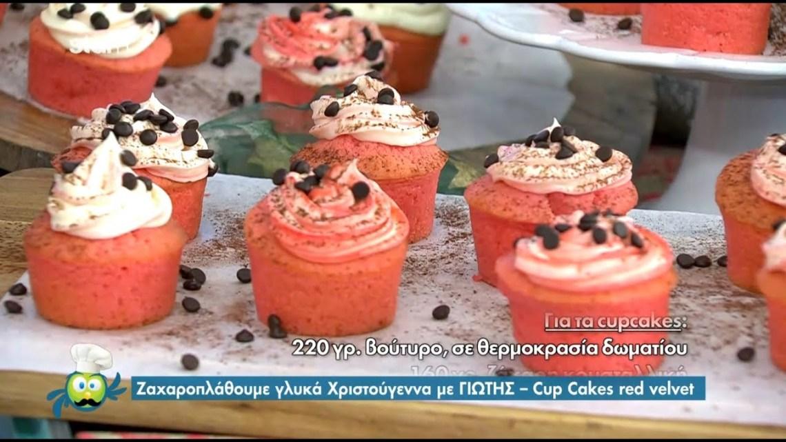 Cup Cakes Red Velvet Σταύρος Βαρθαλίτης