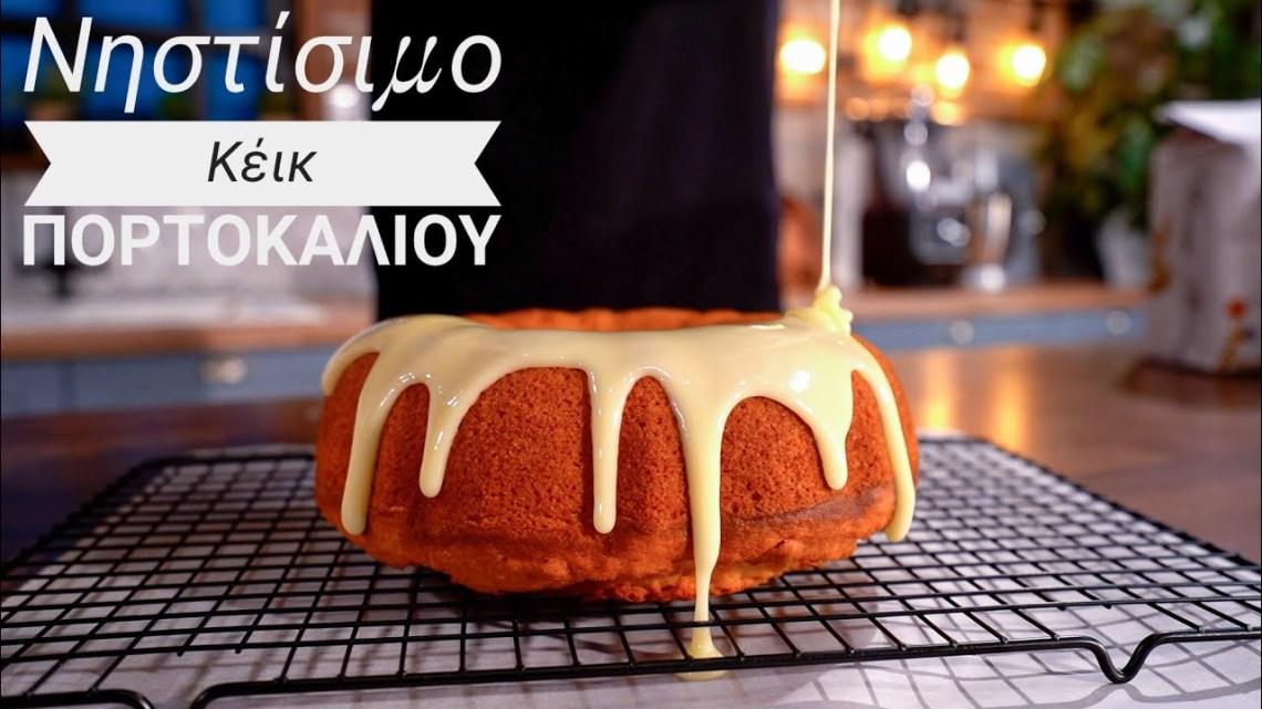 Αφράτο Νηστήσιμο Κέικ Πορτοκαλιού (ΧΩΡΙΣ ΜΙΞΕΡ) – Vegan Orange Cake