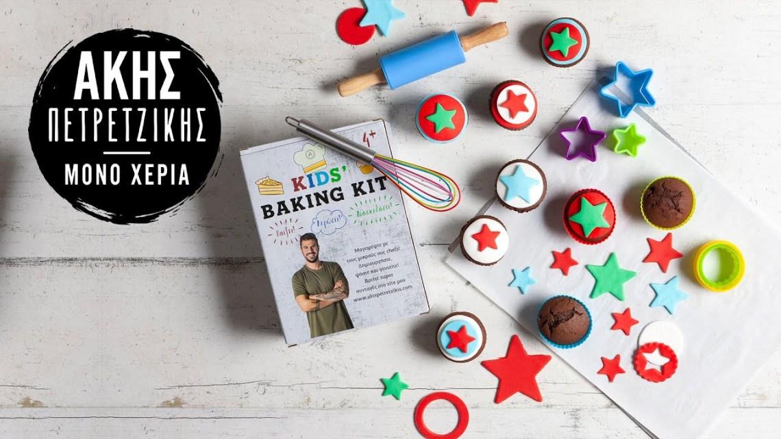 Cupcakes με Ζαχαρόπαστα | Άκης Πετρετζίκης